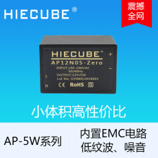 AC-DC開關電源模塊5W 220V轉12V穩壓模塊