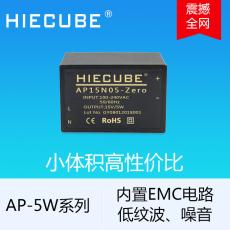 5W小體積電源模塊220V轉15V隔離穩壓單輸出