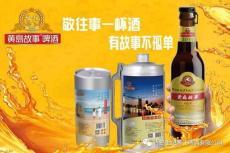 黄岛故事啤酒007