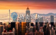布洛克国际拍卖公司2019郭沫若书法成交价
