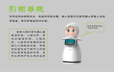 心理咨询室辅助设备  智能引导机器人