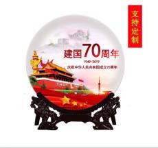 唐龍陶瓷特拱70周年禮品紀念盤