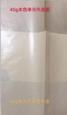 40克日本黄牛皮纸 50克日本黄牛皮纸
