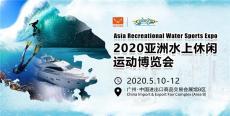 2020亞洲水上運動休閑博覽會