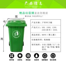 户外垃圾桶大码加厚塑料240l环卫120升室外