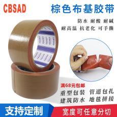 CBSAD布基胶带牛皮胶布单面胶强力防水胶水