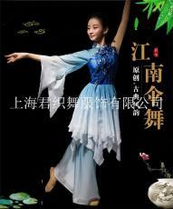 藝人舞美古典舞蹈服女飄逸江南扇子舞演出服