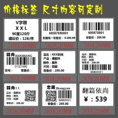 代打印条码标签 二维码贴纸 流水码标签