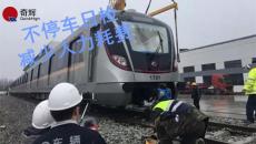 奇辉地铁故障动态检测系统 地铁安全检测