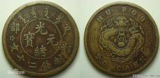 重庆大清铜币直接私下交易的公司
