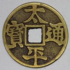 大清铜币有哪些版本值钱