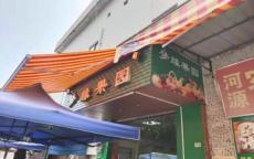 鋪先生 南城街道 農貿市場 水果店旺鋪轉讓