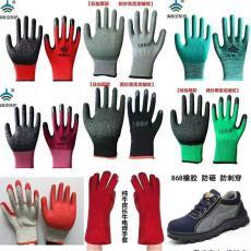 厂家直销批发零售各种工作劳保手套