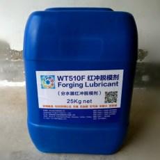WT510F分水器閥門紅沖脫模劑全新環保型