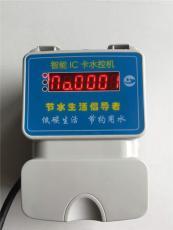 IC卡一體水控機插卡洗澡控水器ic卡智能水控