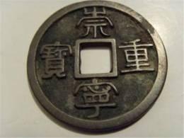 近期古钱币崇宁重宝市场收购价格是多少