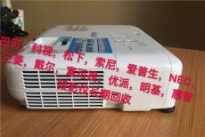 公司库存投影仪回收同行回收报价二手投影收