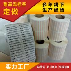 厂家直销耐高温标签纸 320度耐高温标签pet