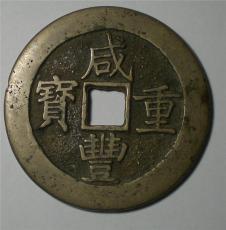 北洋造戊戌光绪元宝库平七钱二分银币鉴定