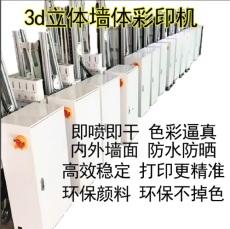全国联保墙体彩绘机3d立体喷绘机墙体机价格