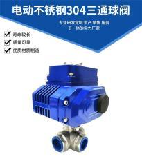 电动不锈钢球阀Q911F-16