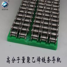定制超强耐磨链条导轨A高分子链条轨道A厂家