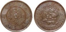 户部大清铜币哪里迅速快速交易