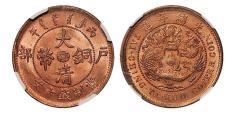 国内户部大清铜币市场私下交易价格