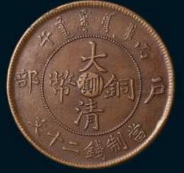 大清铜币户部中间直背光绪年造市场价值多少