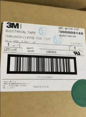 3M1345鍍錫壓紋銅箔膠帶  3M1245壓紋銅箔膠