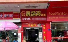 鋪先生 南城 黃燜雞米飯 旺鋪店鋪