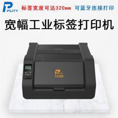 普貼寬幅不干膠電力電信打印機T3200印字機