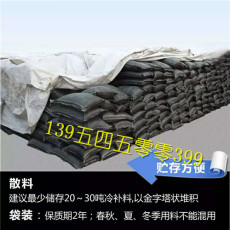 云南丽江沥青冷补冷料冷材料面对灾难积极面