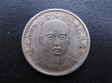 中国民国纪念币交易找哪家公司