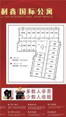 广东比较好的投资返祖式公寓回报高低风险