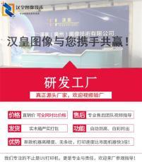廣州漢皇平板uv打印機
