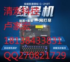 麗標佳能線號機C-210T價格圖片