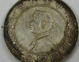 孙中山纪念币私下交易上门收购到底值多少钱