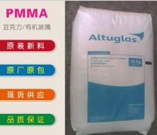 Altuglas BS203法國阿科瑪PMMA BS203代理商