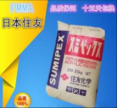 SUMIPEX HT013E日本住友PMMA HT013E代理商