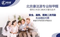 北京康潔源教你如何確定新房是否甲醛超標