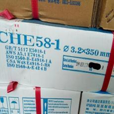 供應大西洋CHE58-1船用焊條E5018-1電焊條