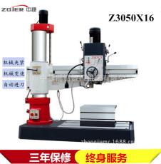 品質機床Z3050X16搖臂鉆床自動走刀機械型