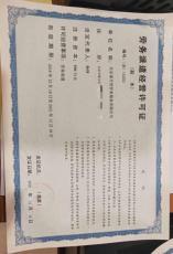 收购一家带北京劳务派遣许可证的公司多少钱