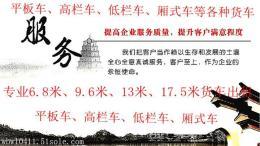 广州清远到鄂州大小货车挂车出租出租