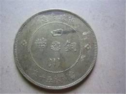四川铜币民国二年上门收购能卖多少钱
