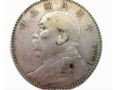 中华民国三年袁大头签字版私下交易上门收购