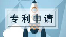 臨沂專利申請外觀專利怎么申請辦理