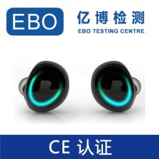 產品申請CE認證費用要多少錢