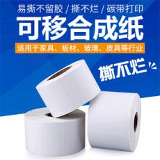 可移不干胶撕不烂标签纸家具标签不易撕标纸